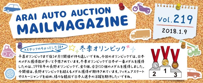 ARAI MAIL MAGAZINE